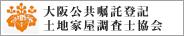 公益社団法人 大阪公共嘱託登記土地家屋調査士協会 ホームページ