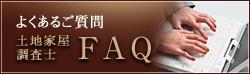 土地家屋調査士FAQ