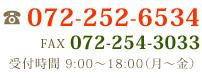 072-252-6534受付時間 9:30?17:00(月?金)